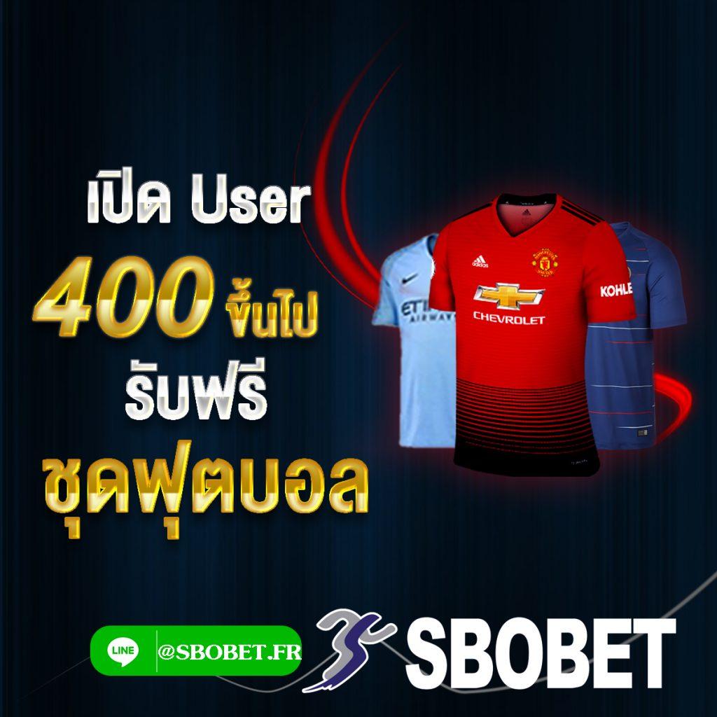 เปิด User 400 รับเชุดฟุดบอลฟรี