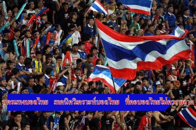 สูตรแทงบอลไทย เทคนิควิเคราะห์บอลไทย ที่คอบอลไทยไม่ควรพลาด