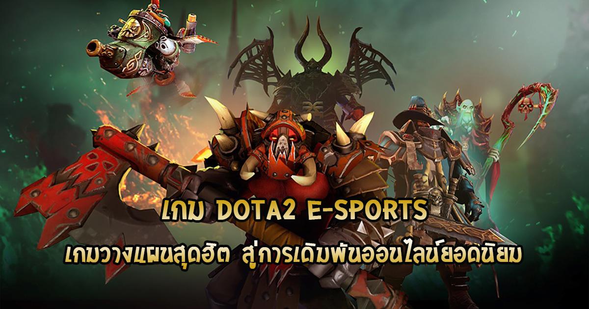 เกม DOTA2 E-SPORTS เกมวางแผนสุดฮิต สู่การเดิมพันออนไลน์ยอดนิยม