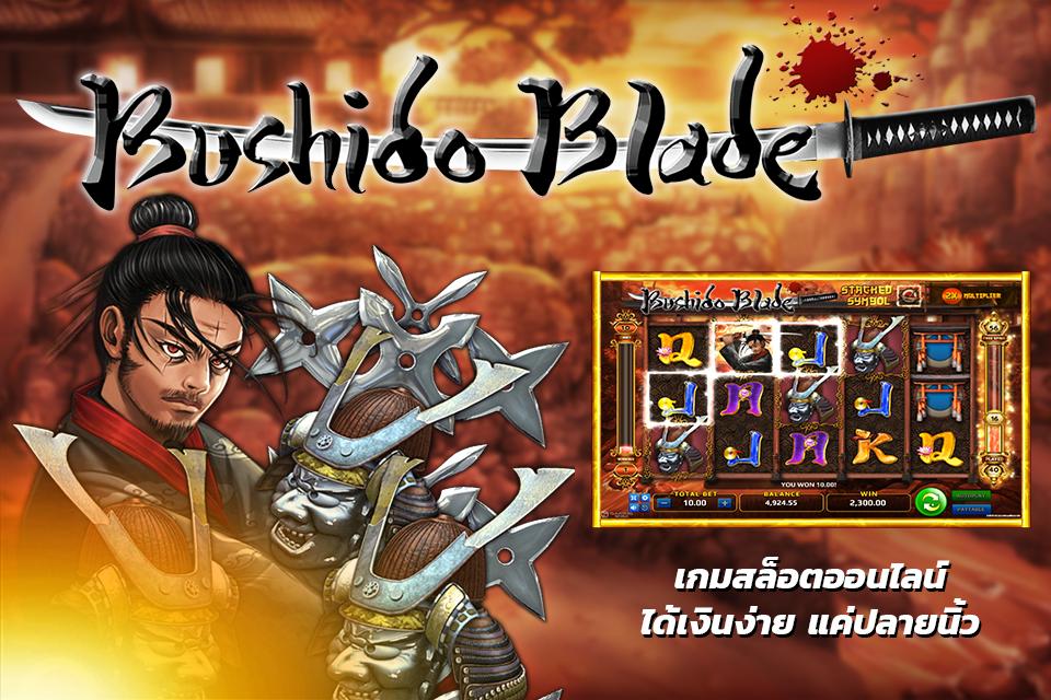 สอนเล่น BUSHIDO BLADE กับเทคนิควางเงินพนันเกมสล็อตออนไลน์ แบบง่ายๆ