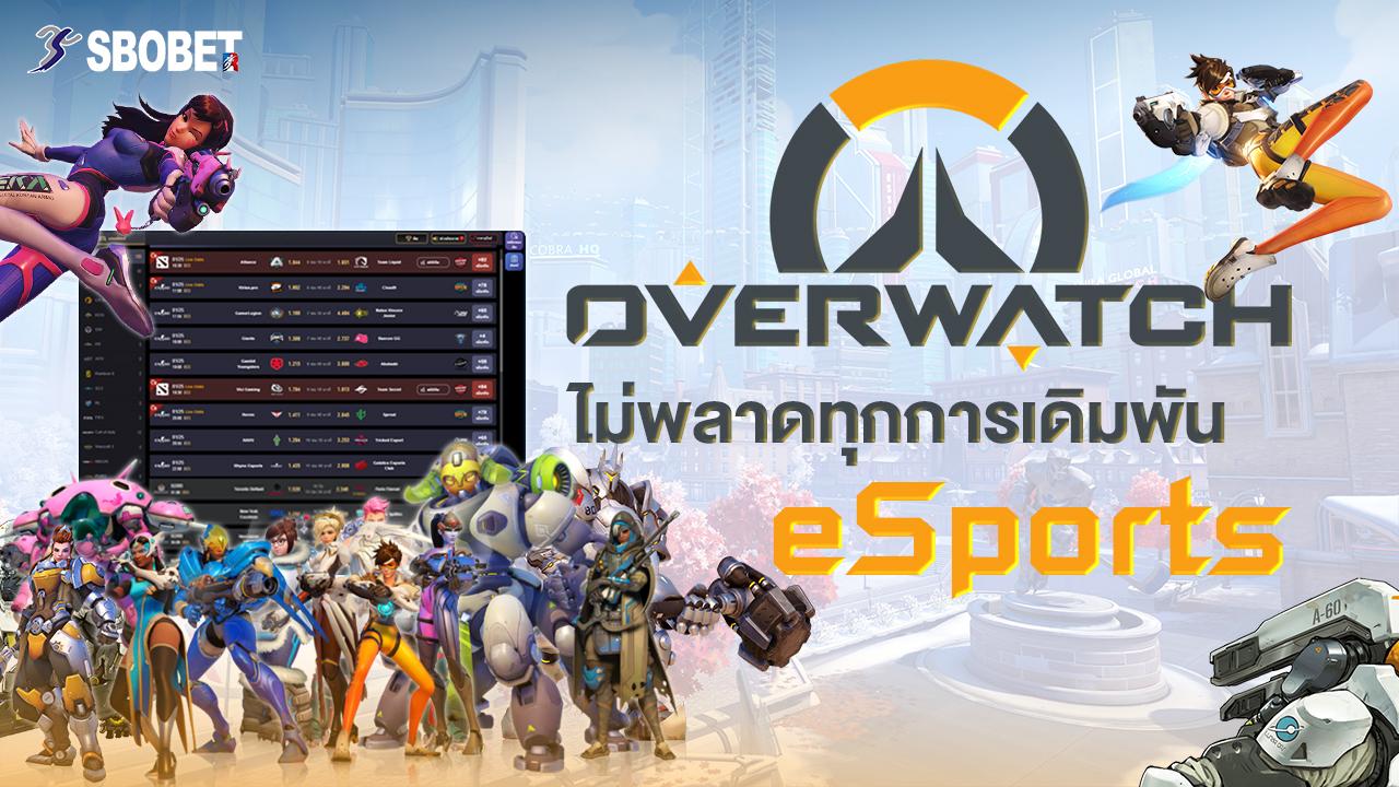 eSports Overwatch