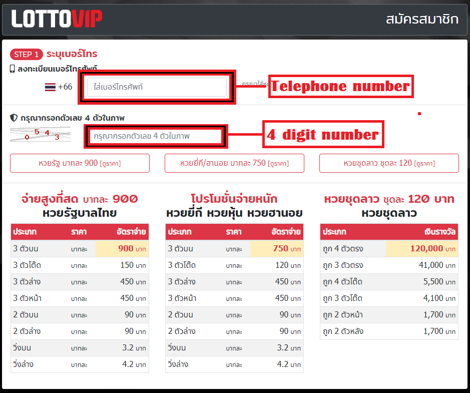 วิธีการสมัครเว็บซื้อหวยออนไลน์ อัตราจ่ายสูงบาทละ 900