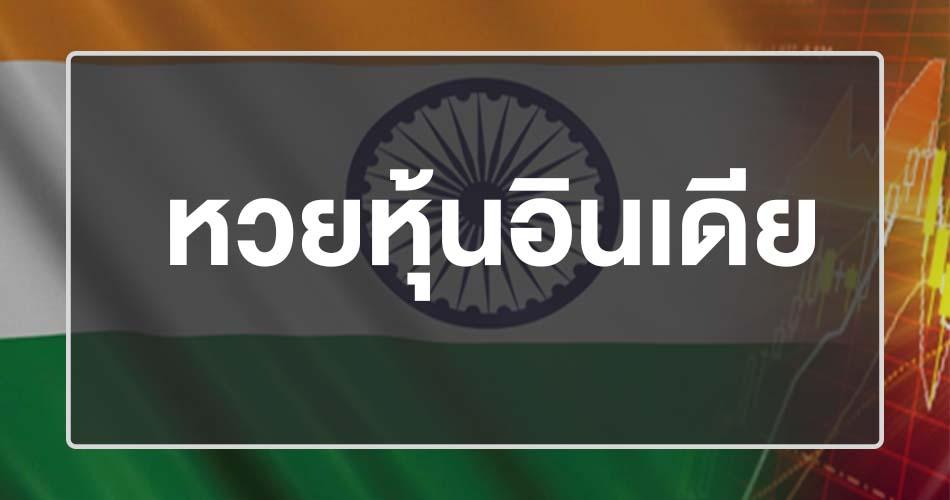 หวยหุ้นอินเดีย มีผลการออกรางวัล ที่น่าสนใจอย่างมาก เปิดให้บริการเล่นหวยออนไลน์ 24 ชม.