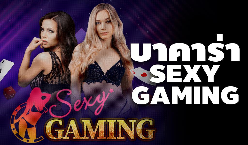 วิธีแทงบ่าคาร่า Sexy Gaming