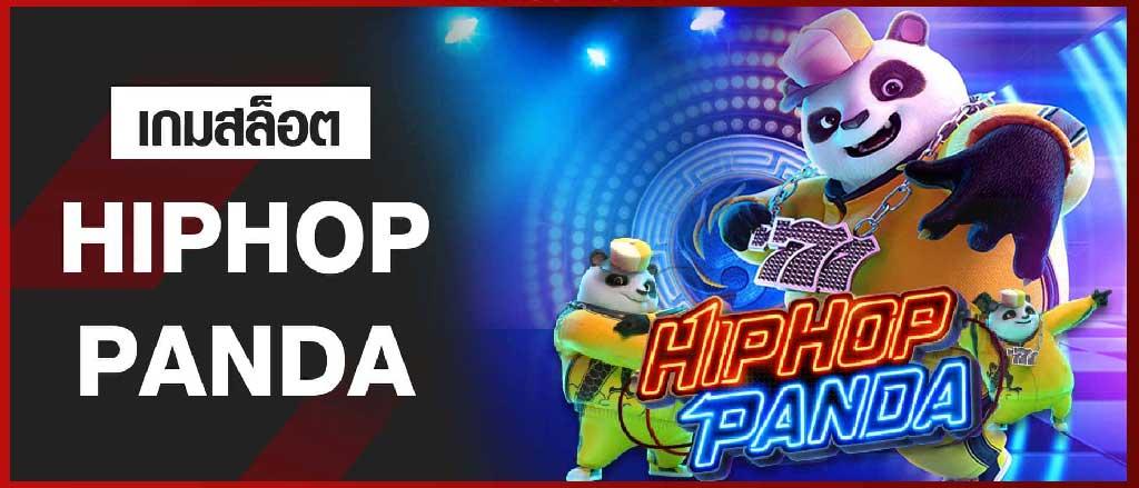 รีวิวเกมสล็อต ฮิปฮอปแพนด้า HIP HOP PANDA
