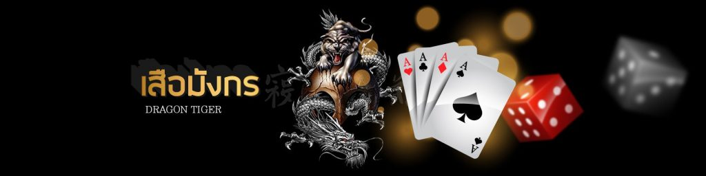 วิธีเล่นเสือมังกรเบื้องต้น DRAGON TIGER เดิมพันเสือ ใน SBOBET