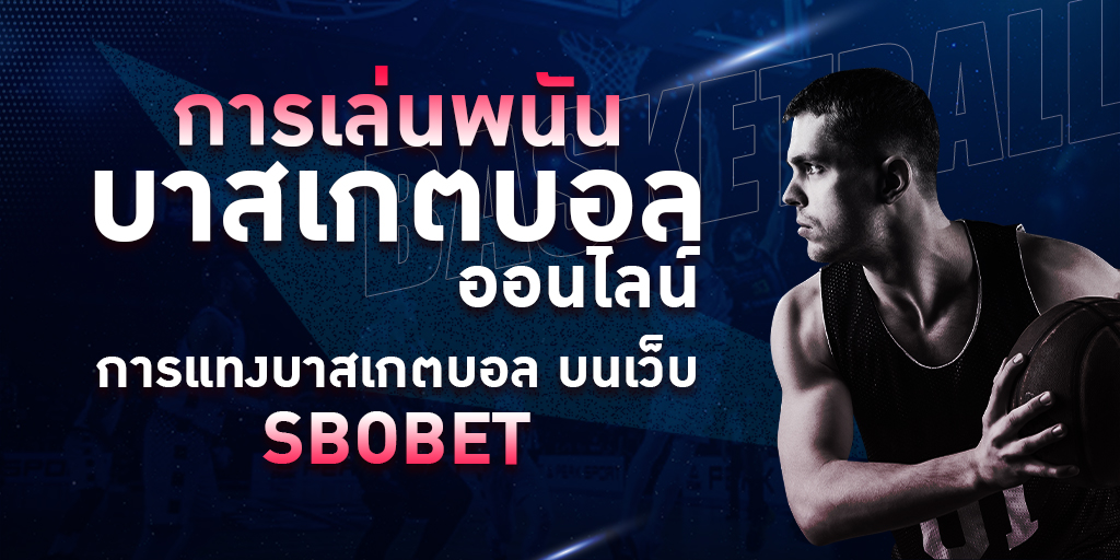 พนันบาสเกตบอลออนไลน์ บนเว็บ SBOBET