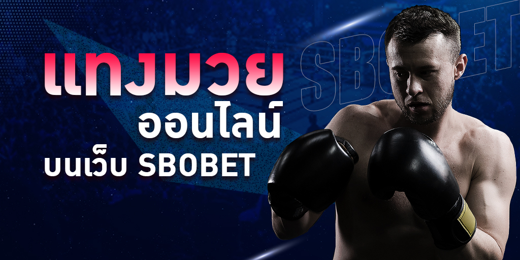 แทงมวยออนไลน์ บนเว็บ SBOBET